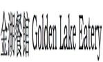Golden Lake Eatery